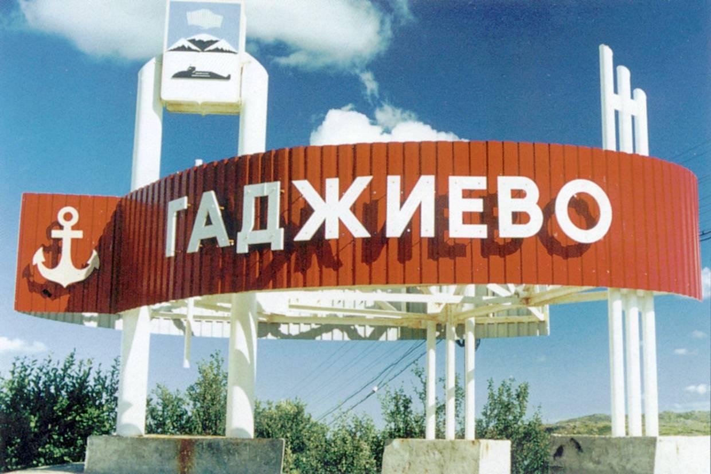 города гаджиево фото